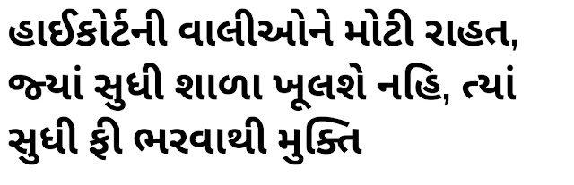 Private School Fees Gujarat Government Give Big Relief To Parents For School Fee Gujarat High Court