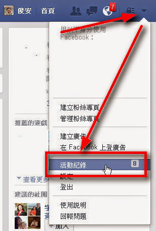 facebook 活動記錄網址 http://facebook.22ace.com/2014/07/facebook-allactivity.html