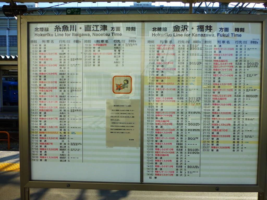 北陸線の富山駅時刻表