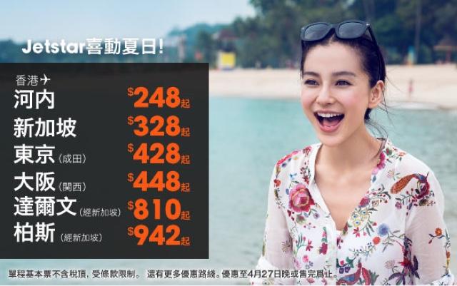 Jetsrat捷星航空 香港 飛東京$428、大阪$448、新加坡$328、河內$248,只限3日。