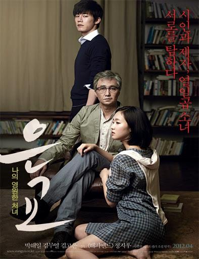EunGyo (A Muse) (2012)