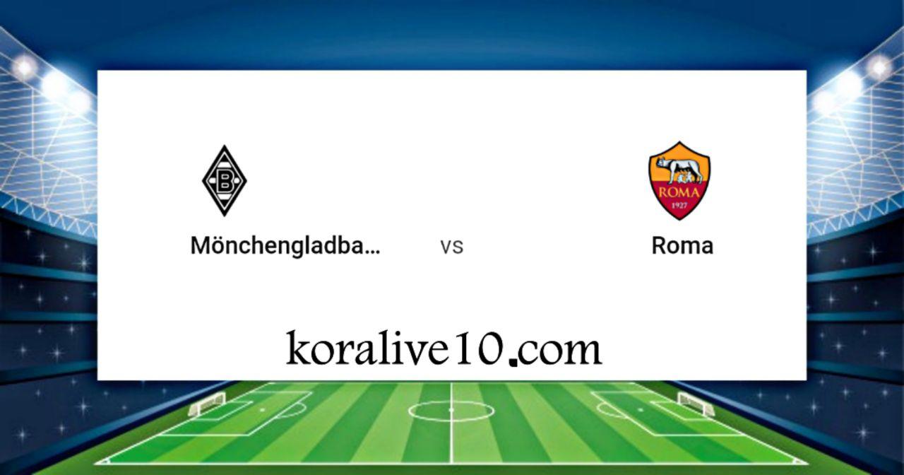 موعد مباراة بروسيا مونشنغلادباخ وروما في الدوري الاوروبي | كورة لايف