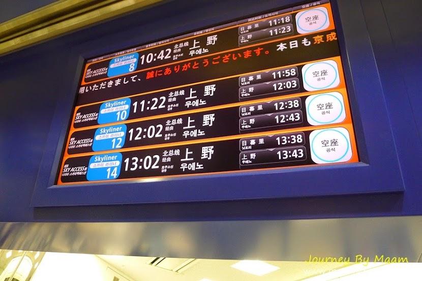 Keisei Skyliner_ Tokyo Subway_2