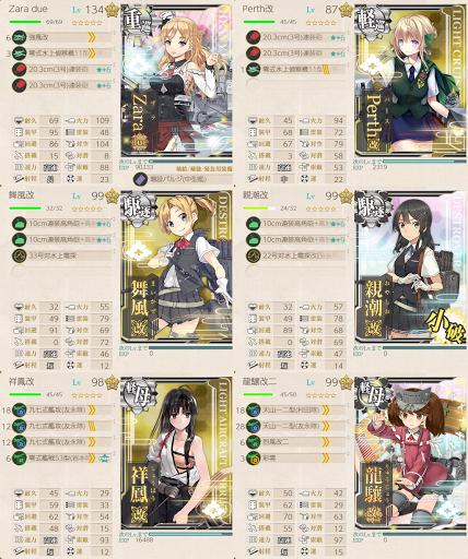 E5 Wギミック 第1艦隊