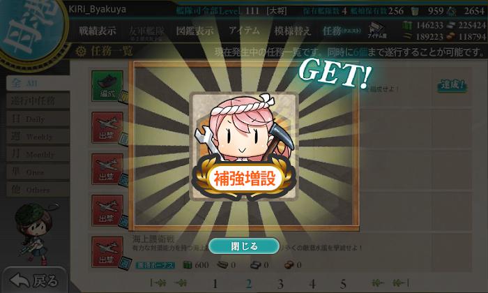 艦これ_西村艦隊_完全編成_出撃準備_03.png