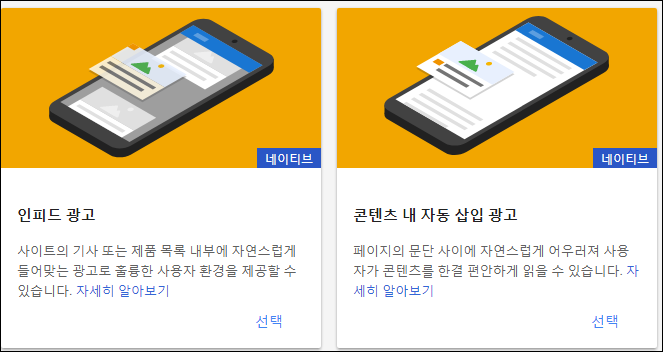 구글애드센스 새 광고 단위
