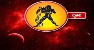 कुंभ राशी भविष्य (Aquarius  horoscope)