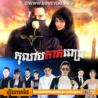 TV3 - Gu Larb Tad Petch [EP.11End]