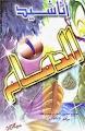 Saad El Ghamidi-Edamam 1