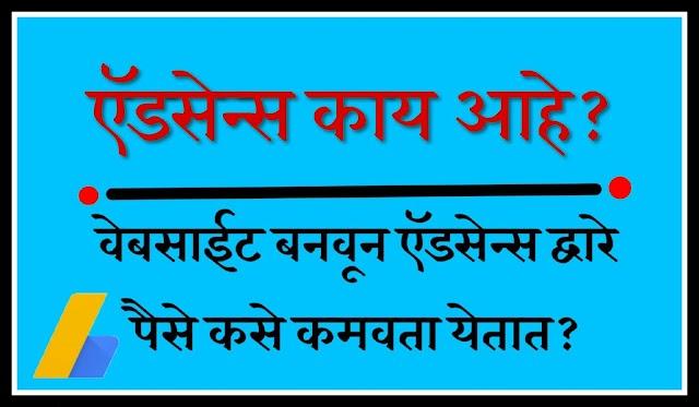 adsense meaning in marathi   google adsense for marathi websites