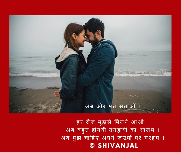 [सैड लव शायरी] हिंदी में प्रेमिका के लिए दिल को छूने वाली [Sad Love Shayari] in Hindi for girlfriend with heart touching