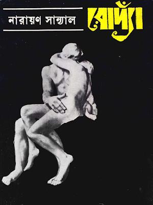 Rodin - Narayan Sanyal