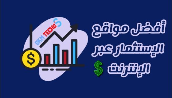 افضل مواقع استثمار المال عبر الانترنت لسنة 2021 ضاعف ارباحك الآن