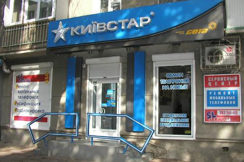 """Дилерский магазин """"Киевстар"""""""