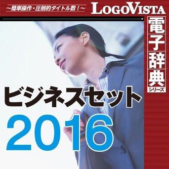 [PCソフト] LogoVista ビジネスセット2016