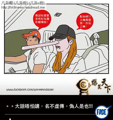 疑似「車震」新聞一出後,網友即刻惡搞畫公仔,將楊怡個木偶鼻拉到鬼咁長。