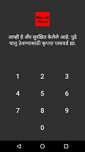 ♣ Marathi Stories ✦ देसी स्टोरी ✦ Funny Jokes ♥ - náhled