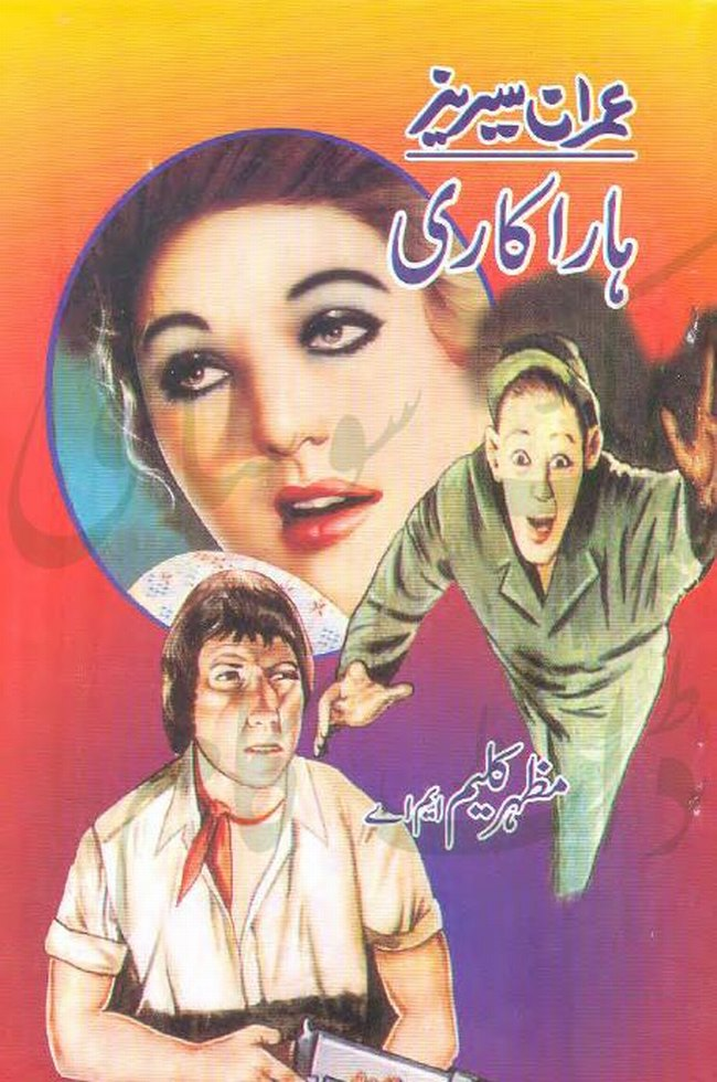 Harakari  is a very well written complex script novel which depicts normal emotions and behaviour of human like love hate greed power and fear, writen by Mazhar Kaleem , Mazhar Kaleem is a very famous and popular specialy among female readers