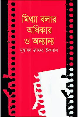 Mithya Balar Adhikar O Annanya - Muhammed Zafar Iqbal