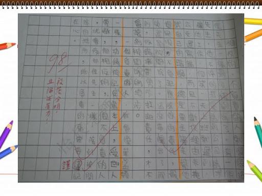 0718怡辰高年級作文.133.jpg