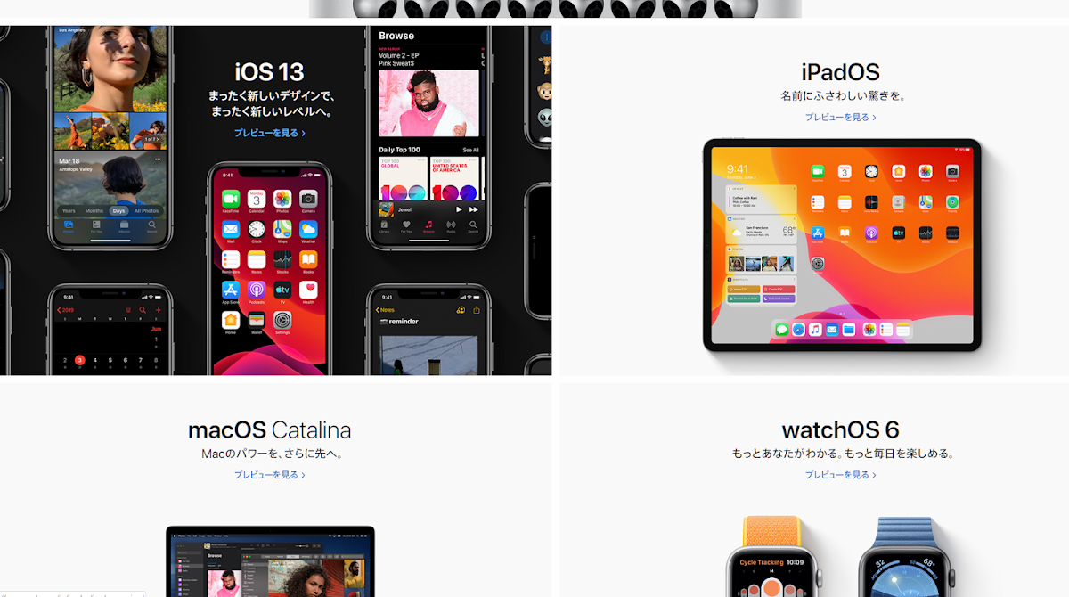 Apple、日本語によるiOS13/iPadOS/macOS Catalina/watchOS6プレビューを公開の画像