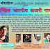 ऑनलाइन अखिल भारतीय कजरी महोत्सव