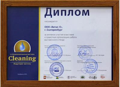 Диплом за участие в IV Специалтзированной