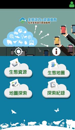 免費下載商業APP|在地生態培力雲端服務 app開箱文|APP開箱王