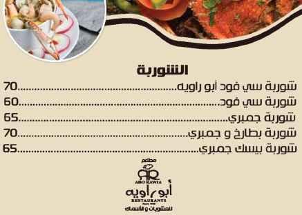 منيو مطعم ابو راوية 9