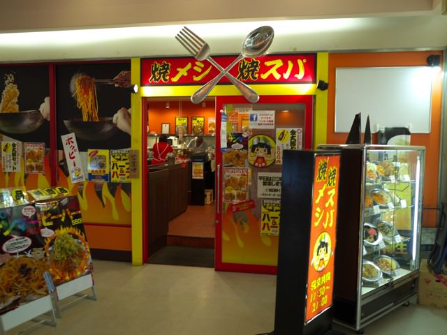 焼メシ焼スパ金太郎のお店の外観