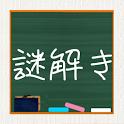 謎解き学園 - 無料で遊べるストーリー付推理アドベンチャー icon