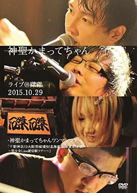 [MUSIC VIDEO] 神聖かまってちゃん – ライブ@磔磔 2015.10.29 (DVDISO)