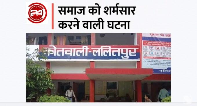 11 साल की किशोरी से 25 लोगों ने किया रेप, ललितपुर में सपा-बसपा के लोगों पर केस दर्ज