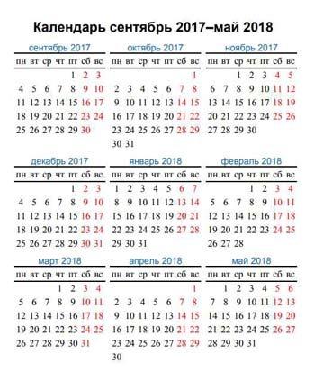 школьный календарь 2017 2018