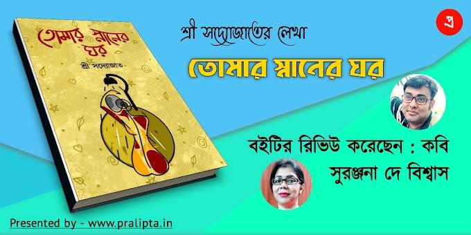 """শ্রী সদ্যোজাতের লেখা """"তোমার স্নানের ঘর"""" বইটির সম্পর্কে সুরঞ্জনা দে বিশ্বাসের মতামত - Pralipta"""