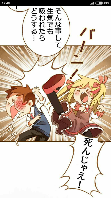 Comico Koigusuri 2