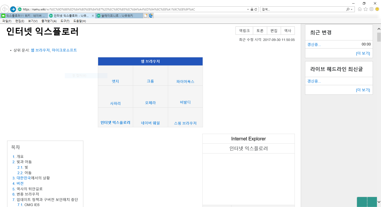 파일:IE01.png