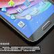 Samsung_Galaxy_SIV_China_4.jpg