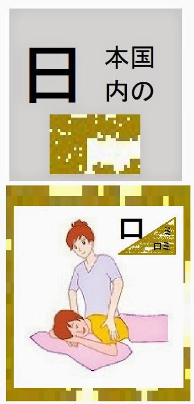日本国内のロミロミマッサージ店情報・記事概要の画像