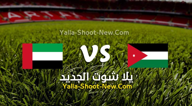 مباراة الامارات والأردن