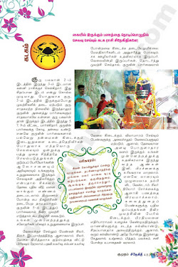 2016 Guru Transit Astrological Predictions - Kumudam Snegiti