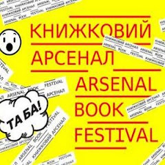 Astrolabe Publishing in the 7th International Arsenal Book Festival