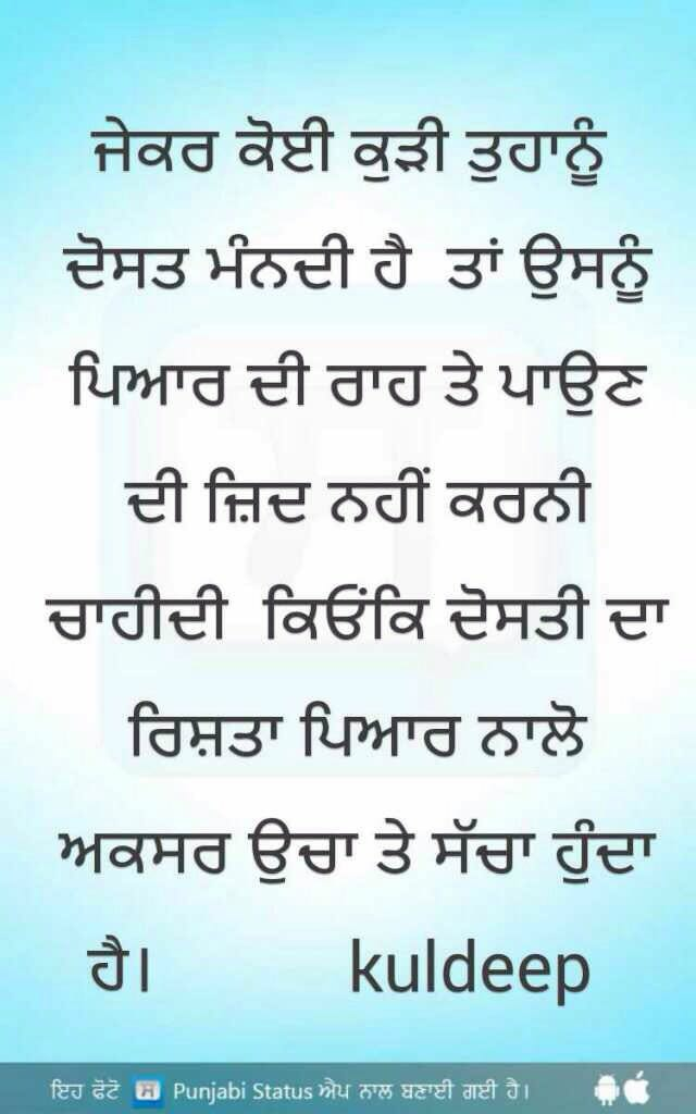 latest-Punjabi-quotes-wording-pics-for-whatsapp-Facebook486.jpg
