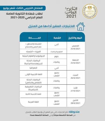 جدول الامتحان التجريبي الثالث للصف الثالث الثانوي 2021