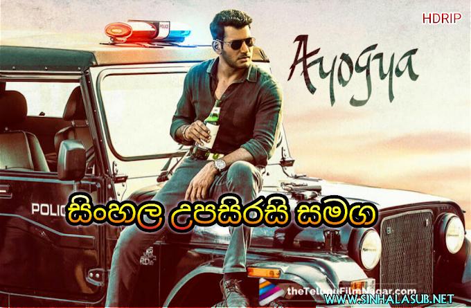 Ayogya (2019) Sinhala Subtitles | සිංහල උපසිරසි සමග | ජිවිතයක් වෙනුවෙන්