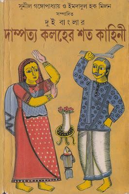 দুই বাংলার দাম্পত্য কলহের শত কাহিনী - সুনীল গঙ্গোপাধ্যায় ও ইমদাদুল হক মিলন সম্পাদিত