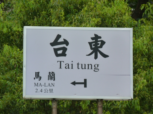 TAIWAN. Taitung, 30 kms autour - P1120011.JPG