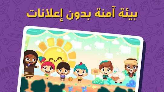 Lamsa: Educational Kids Stories and Games 7