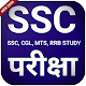 Download SSC EXAM 2020 ( SSC, MTS, CGL PREPARATION APP ) For PC Windows and Mac