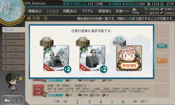 艦これ_対空兵装の拡充_02.png